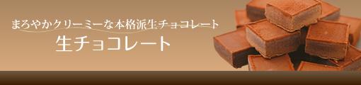 まろやかクリーミーな本格派生チョコレート